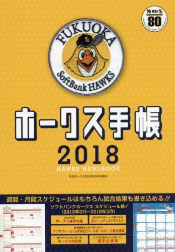 福岡ソフトバンクホークス2018ホークス手帳 2018年 03 月号 [雑誌]: 月刊ホークス 増刊