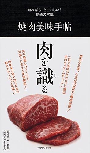 焼肉美味手帖 (知ればもっとおいしい! 食通の常識)の詳細を見る