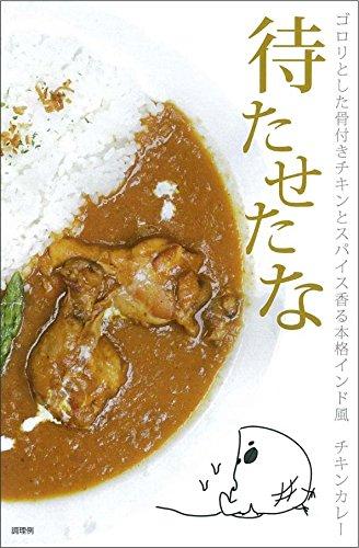 【伊豆高原ケニーズハウスのチキンカレー】