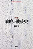 「増補 論壇の戦後史 (平凡社ライブラリー)」販売ページヘ