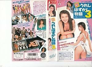 新うれしはずかし物語3 [VHS]