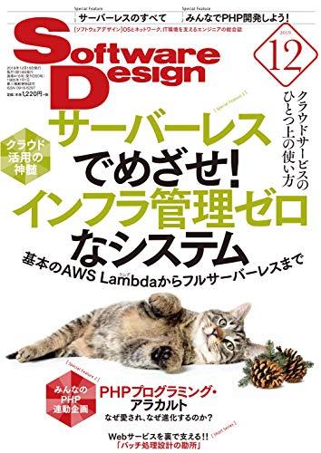 ソフトウェアデザイン 2019年12月号 の電子書籍・スキャンなら自炊の森-秋葉2号店