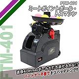 フィールドフォース ミートポイントボール・トスマシン FTM-401