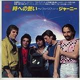 時への誓い〜フェイスフリィ [EPレコード 7inch]