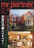 mr partner (ミスター パートナー) 2009年 10月号 [雑誌] 画像