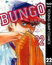 BUNGO―ブンゴ― 22 (ヤングジャンプコミックスDIGITAL)