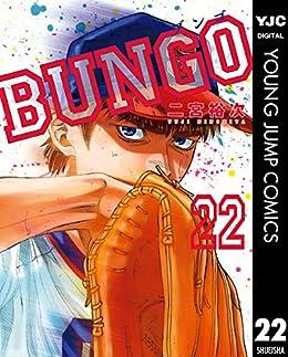 [二宮裕次] BUNGO-ブンゴ- 第01-19+22巻+第187-202話