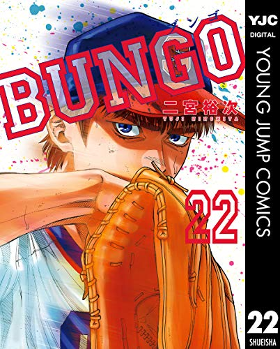 BUNGO-ブンゴ- 第01-17巻