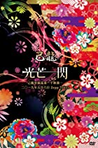 己龍単独巡業-千秋楽-「光芒一閃」~2019年5月6日Zepp Tokyo~【初回限定盤】 [DVD](近日発売 予約可)