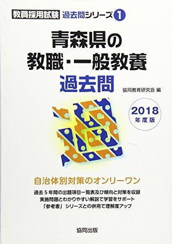 青森県の教職・一般教養過去問 2018年度版 (教員採用試験「過去問」シリーズ)