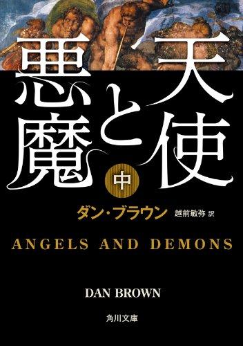 天使と悪魔(中) (角川文庫)の詳細を見る