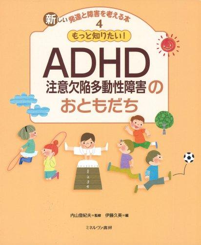 もっと知りたい!ADHD(注意欠陥多動性障害)のおともだち (新しい発達と障害を考える本)の詳細を見る