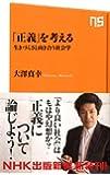 「正義」を考える―生きづらさと向き合う社会学 (NHK出版新書 339)