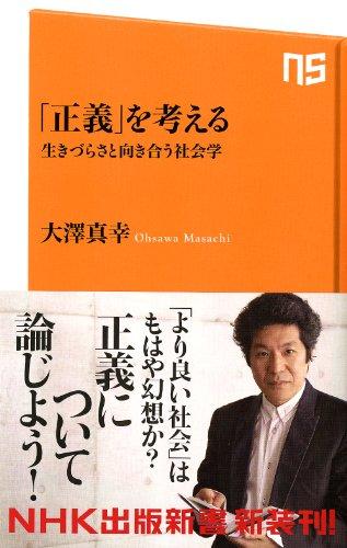 「正義」を考える 生きづらさと向き合う社会学 (NHK出版新書)の詳細を見る