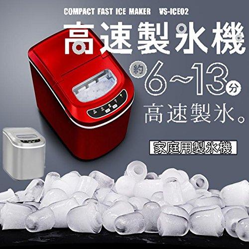 高速製氷機 レッド(VS-ICE02)