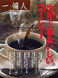 世界で一番おいしいコーヒー