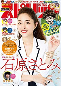 週刊ビッグコミックスピリッツ 2019年32号(2019年7月8日発売) [雑誌]