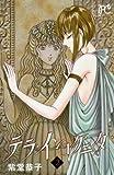テラ・インコグニタ(2): ボニータ・コミックス