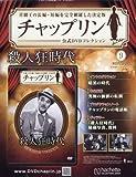 チャップリン公式DVDコレクション(9) 2016年 12/28 号 [雑誌]