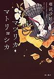 マツリカ・マトリョシカ 「マツリカ」シリーズ (角川書店単行本)
