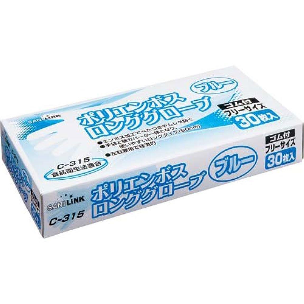 男性学習母音フジリンクス ポリエチエンボスロング手袋ブルー30枚入×10箱