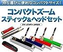 ゲートボール ニチヨー コンパクトズームスティック 丸形ラバーグリップ Jロック仕様 シャフト+ヘッドセット ZM-JZWR+JM025 (ブラック)