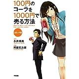 コミック版 100円のコーラを1000円で売る方法 (中経☆コミックス)