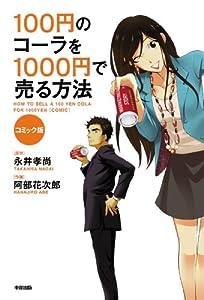 コミック版 100円のコーラを1000円で売る方法 1巻 表紙画像