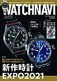 WATCH NAVI 2021年 07 月号 [雑誌]
