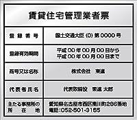賃貸管理業者票【ステンレス製】