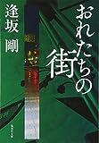 おれたちの街 (4) 御茶ノ水警察シリーズ (集英社文庫)