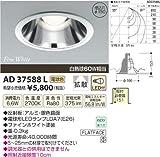 コイズミ LEDダウンライト【要電気工事】KOIZUMI AD37588L