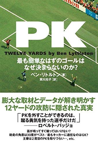 PK ~最も簡単なはずのゴールはなぜ決まらないのか?~ / ベン・リトルトン