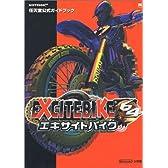 エキサイトバイク64―任天堂公式ガイドブック (ワンダーライフスペシャル 任天堂公式ガイドブック)