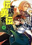 伝説の勇者の伝説(4)<伝説の勇者の伝説> (ドラゴンコミックスエイジ)