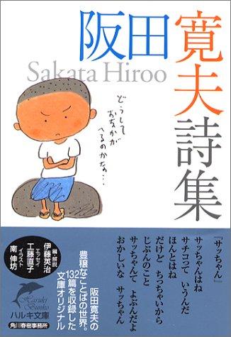 阪田寛夫詩集 (ハルキ文庫)の詳細を見る