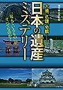 「日本の遺産」ミステリー: 「見えているもの」がすべてなのか? (王様文庫)