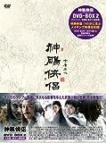 神ちょう侠侶(しんちょうきょうりょ) DVD-BOX2 画像