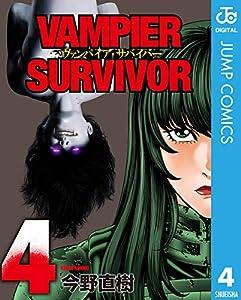 ヴァンパイア・サバイバー 4 (ジャンプコミックスDIGITAL)