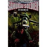 サムライソルジャー / 小林 源文 のシリーズ情報を見る