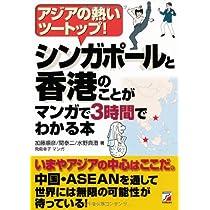 シンガポールと香港のことがマンガで3時間でわかる本 (アスカビジネス)