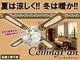 シーリングファン/インテリア/家電/節電/取り付け簡単/GFI-424-4L