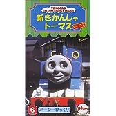 新きかんしゃトーマス1999(6) [VHS]