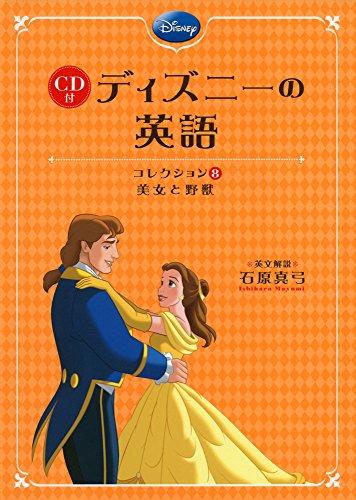CD付 ディズニーの英語 [コレクション8 美女と野獣] ディズニーの英語の詳細を見る
