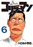 ゴリラーマン 新世紀リマスター(6) (ヤンマガKCスペシャル)