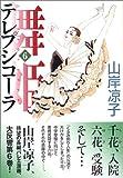 舞姫(テレプシコーラ) (6) (MFコミックス ダ・ヴィンチシリーズ)
