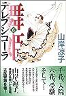舞姫(テレプシコーラ) 第6巻