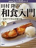 田村隆の和食入門―家庭でできる老舗の味 (NHKきょうの料理シリーズ)