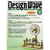Design Wave MAGAZINE (デザイン ウェーブ マガジン) 2006年 09月号 [雑誌]