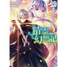 精霊幻想記 12.戦場の交響曲 (HJ文庫)